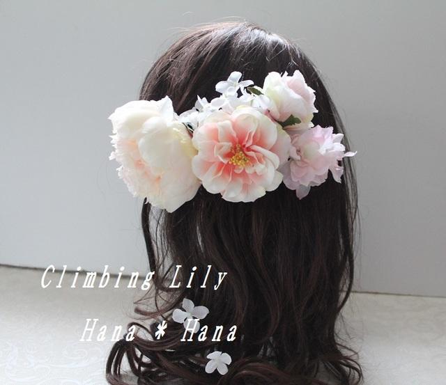 現品 ウェディング 成人式 造花 髪飾り