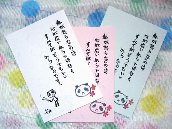 毒舌パンダポストカード『怒らない人』3色セット