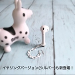 PodsTail ピアス  (POP!WHITE)☆AirPods 落下防止☆