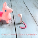 PodsTail ピアス  (POP!PINK)☆AirPods 落下防止☆