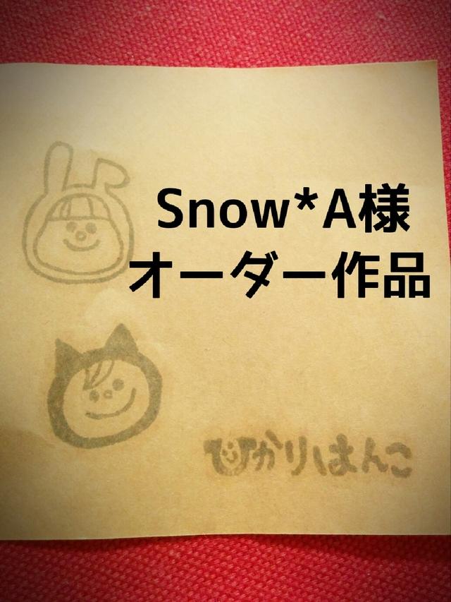 オーダー作品【Snow*A様】