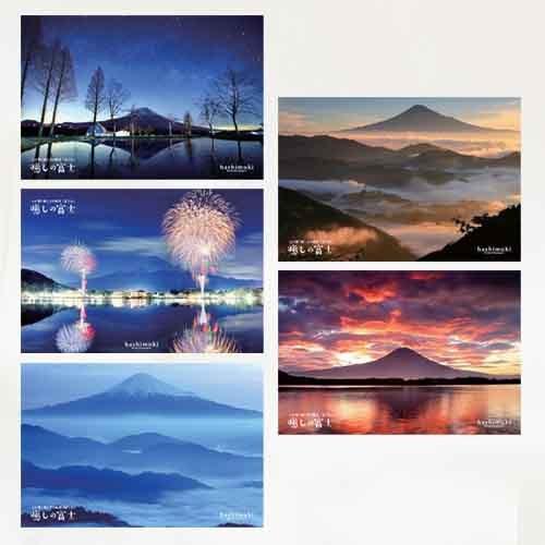 ポストカード 癒しの富士