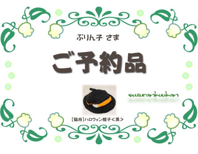 ★ご予約品★【猫用】ハロウィン帽子<黒>