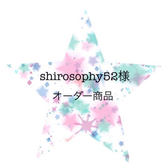 shirosophy52様専用