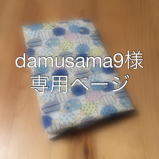 damusama9様専用