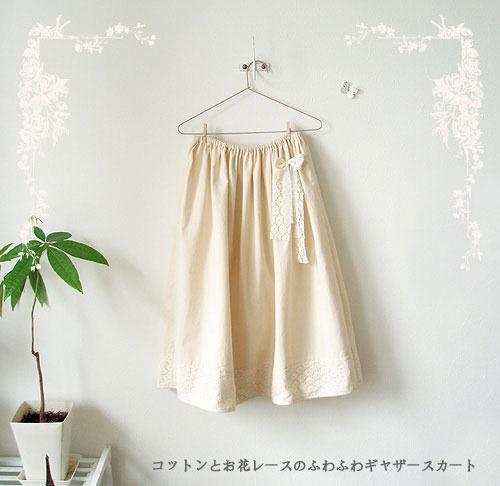 コットンとお花レースのふわふわギャザースカート