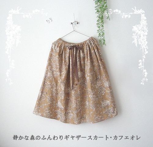 静かな森のふんわりギャザースカート・カフェオレ