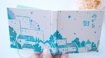 「めぐる街」 型染め手帳 手のひらノート