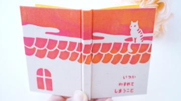 「いつかわすれてしまうこと・夕焼け空猫」型染め手帳