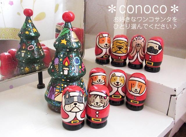 Dog2☆X'mas☆マトリョーシカ・クリスマスツリー*