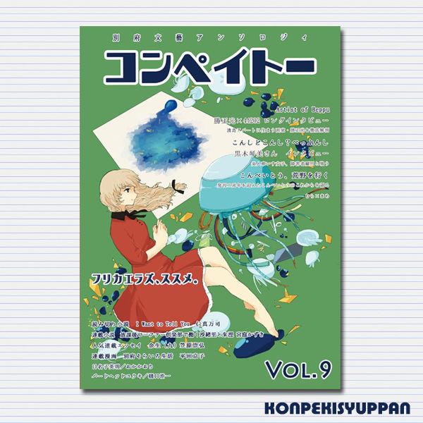 こんぺきのこんぺいとうVol.9