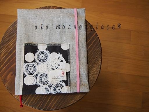 手帳カバー(A5サイズ)