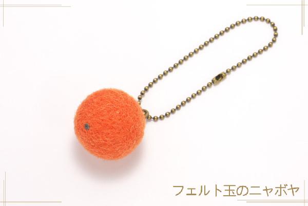 大きな玉のキーホルダー オレンジ