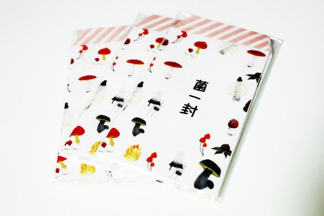 【再販4】キノコ【ぽち袋】−菌一封-其の二