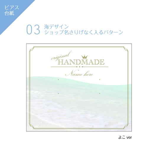 ピアス台紙☆海デザイン03