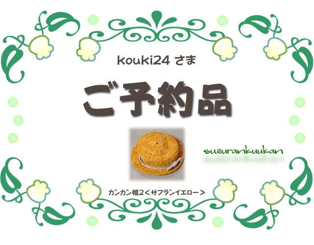 ★ご予約品★【猫用】編みカンカン帽2<サフランイエロー>
