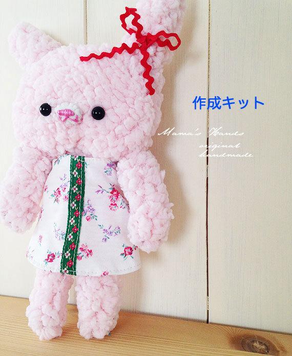 ★作成キット★ ふわモコ うさぎ ぬいぐるみ 着せ替え人形