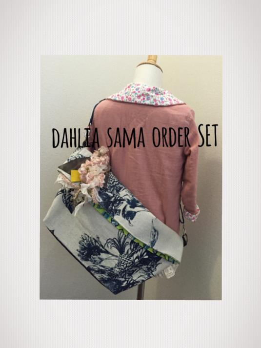 DAHLIA�͡�order set