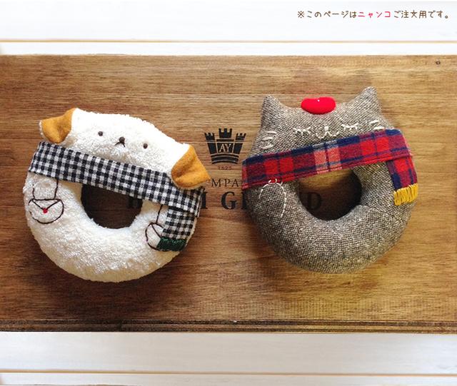 マフラーシリーズ2015冬/ニャンコご注文用ページ