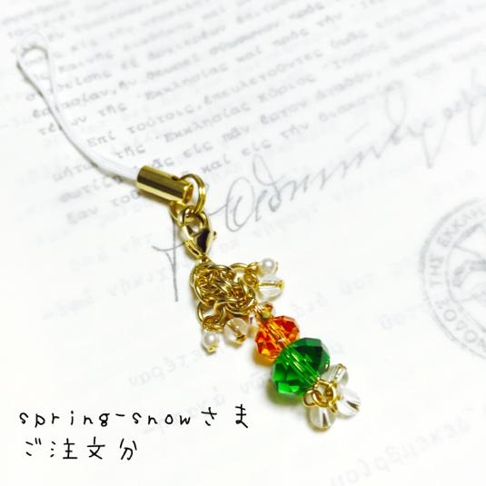 【ご注文分:spring-snowさま】