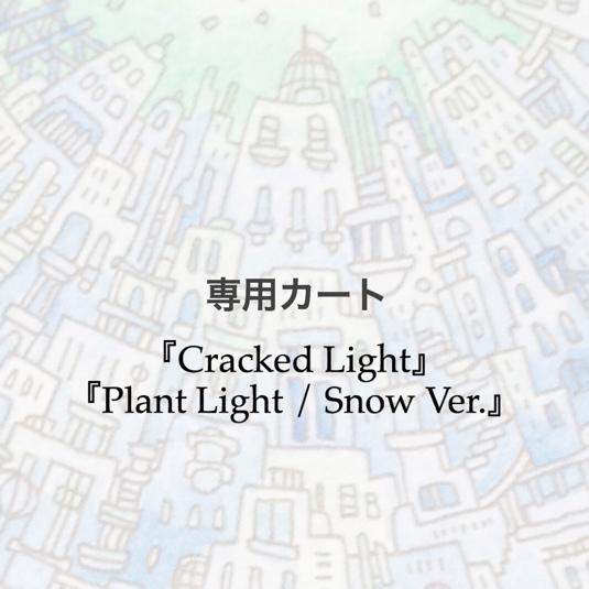 「kuchipashi」様-ご注文専用カート