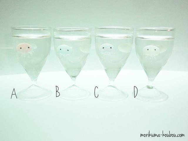 くらげアクアリウム ミニワイングラス クラゲB