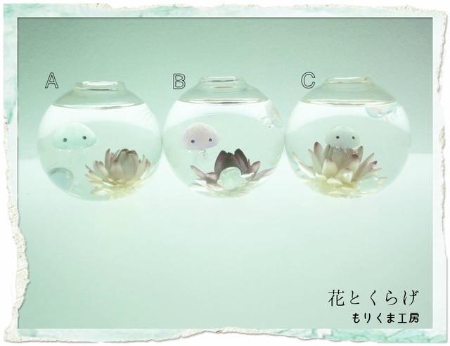 (再販)ぷちアクアリウム くらげちゃん★花とクラゲ ボール型A
