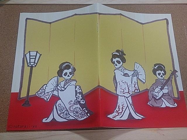 髑髏芸者のお座敷ノート【送料込】