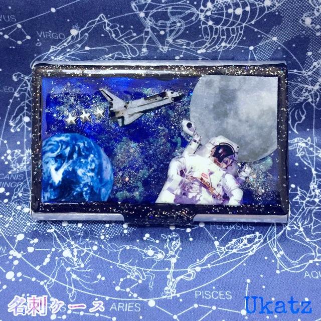 "Ukatz NO.c1 名刺ケース ""astronaut"""