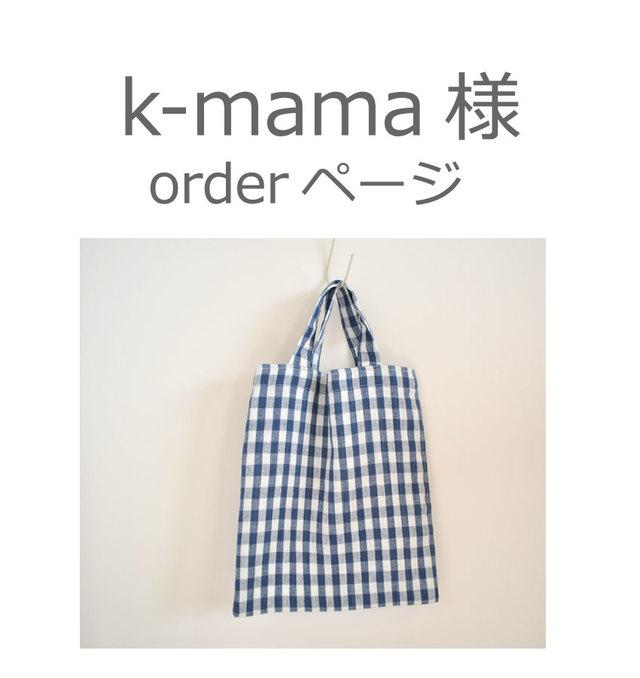 k-mama様 専用ページ