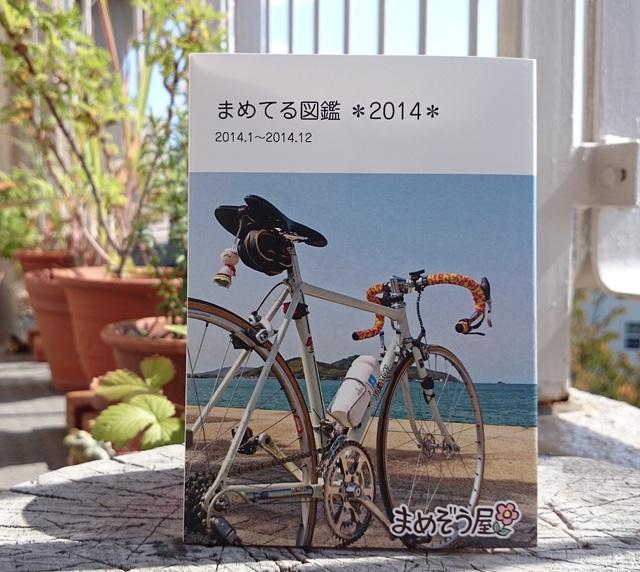 フォトブック「まめてる図鑑*2014*」