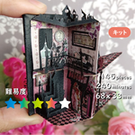 The Rose Castle 製作キット