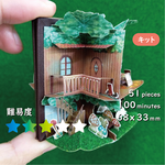 Tree House 製作キット 箔押し箱付き