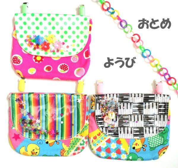 ◆SALE◆入園・入学に♪移動ポケット<シャカシャカB>
