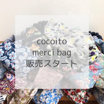 cocoito merci bag 販売START