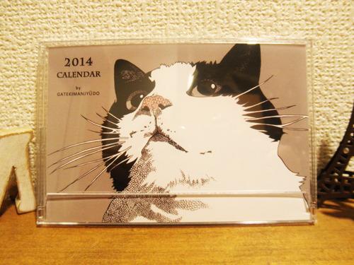 2014年★卓上カレンダー (在庫限り)