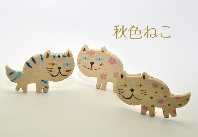 【秋ねこ見っけ!】ネコのタイル 4th(箸置き)