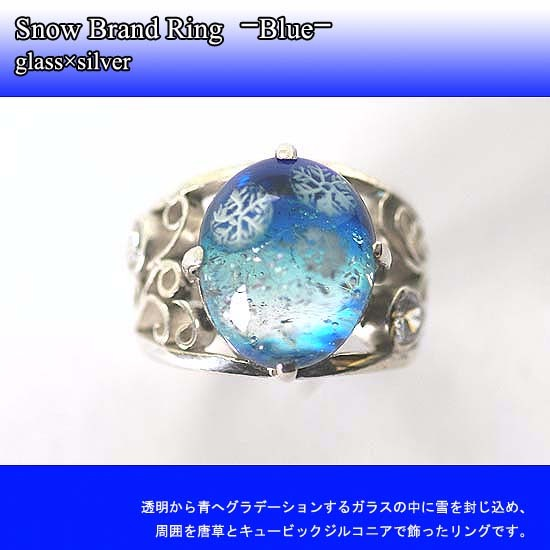 Snow Brand Ring -Blue- glass×silver