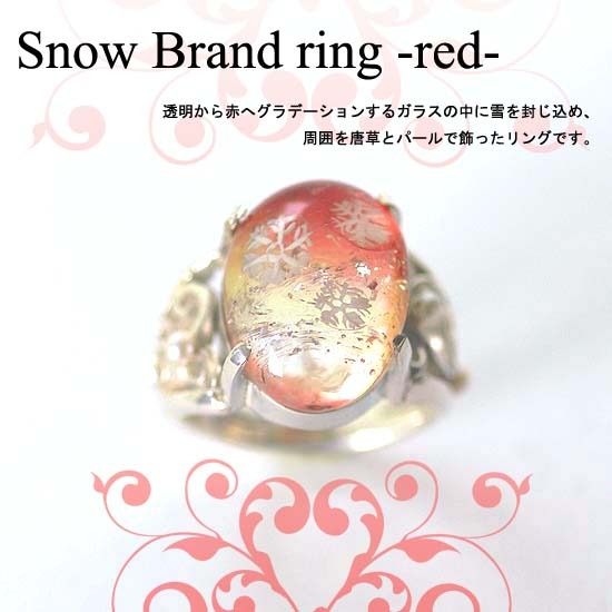 Snow Brand ring -red- glass×silver