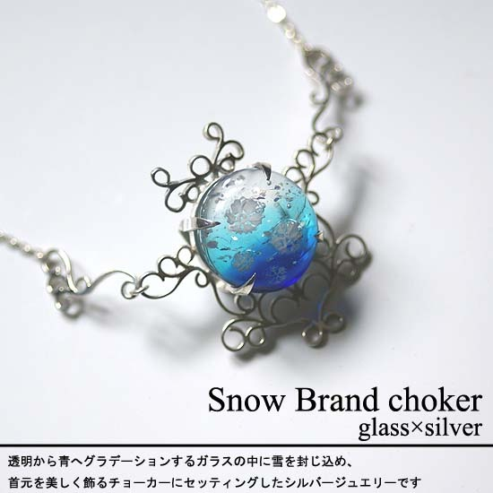 Snow Brand choker glass×silver