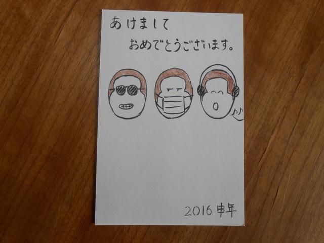2016おさるの年賀状
