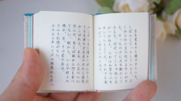 物語豆本 「猫又ハチ」