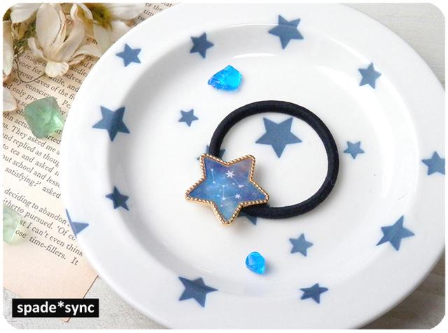 星座のヘアゴム(カシオペア座×星型)