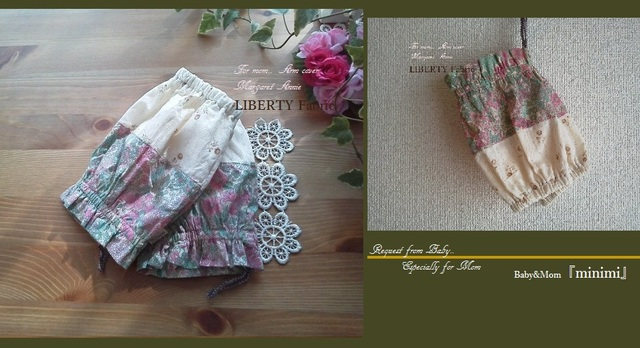 Natural Arm cover <LIBERTY Fabric>