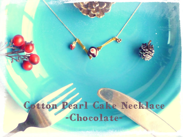 Cotton Pearl Cake Necklace -Chocolate- ~お食事進行形ネックレス~