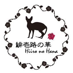 緋壱路の華 Hiiro No Hana さんの作品一覧 ハンドメイドマーケット Minne