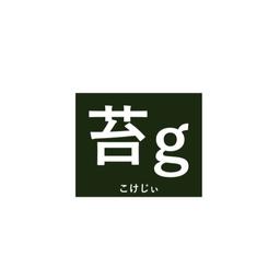 苔g こけじぃ さんのプロフィール ハンドメイドマーケット Minne