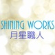 shining works by月星職人
