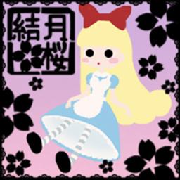 結月 桜 ゆづきさくら さんのプロフィール ハンドメイドマーケット Minne