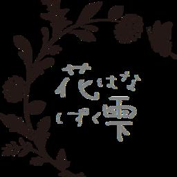 凜々さんのプロフィール ハンドメイドマーケット Minne